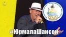 Юрий Ворон - Стюардессы, Юрмала Шансон 2018