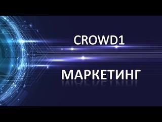 CROWD 1 маркетинг план коротко и понятно