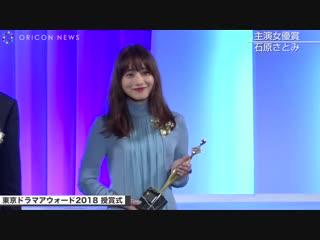 Церемония награждения Tokyo Drama Awards (oricon - 18.10.25)