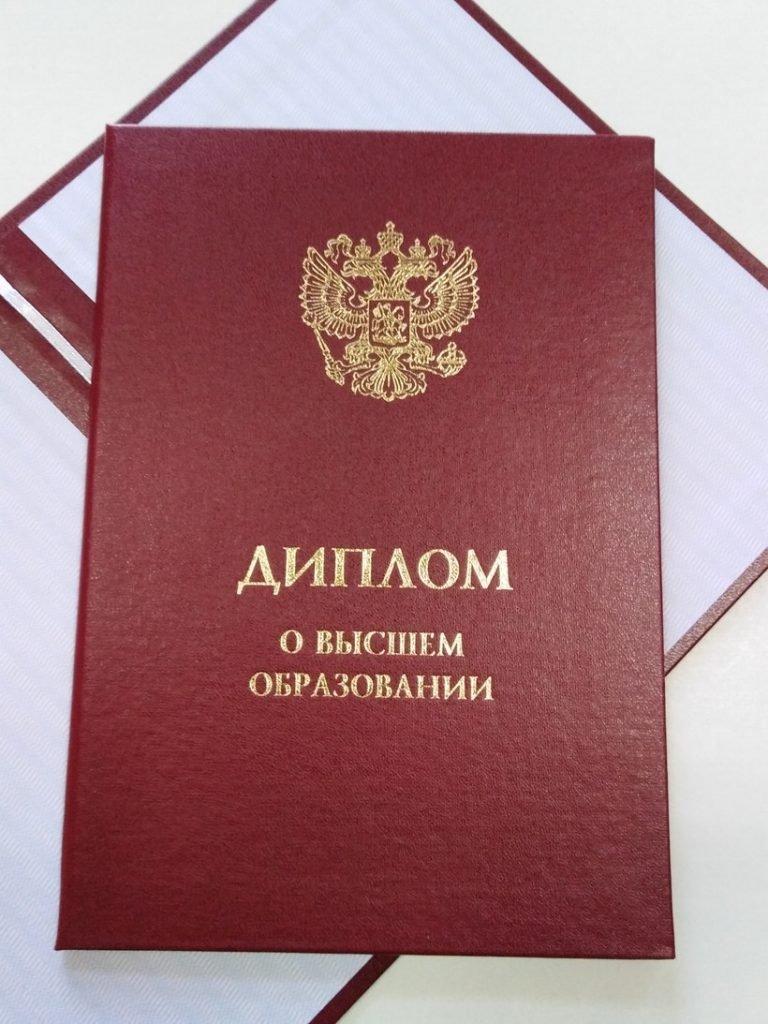Как выглядит красный диплом?