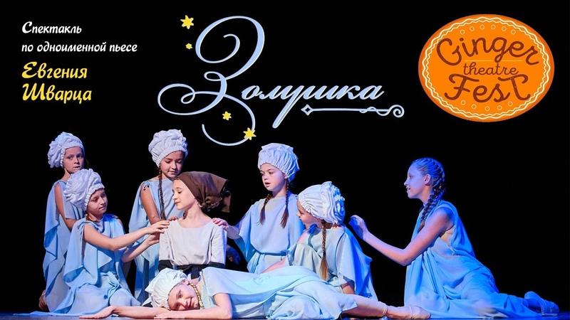 GingerFest 2020 Театральная студия Бенефис Сказка Золушка по мотивам пьесы Е Шварца