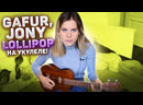 Gafur Jony - Lollipop на укулеле