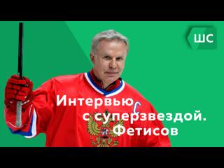Интервью с суперзвездой. Фетисов
