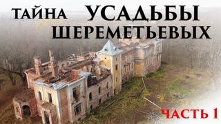Тайна усадьбы Шереметьевых в селе Высокое. часть 1