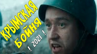 Самые новые ВОЕННЫЕ ФИЛЬМЫ 2021 ✫ КРЫМСКАЯ БОЙНЯ ✫ Новый Военный Фильм 2021