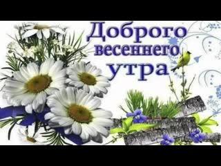 Доброго Весеннего Утра! Красивая музыкальная открытка @ С добрым утром! Видео от.mp4