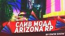 НОВЫЙ МОД ARIZONA RP FLORENCE 2020 | FULL БАКОФИКС, СТО, АКСЫ, МОДИФИКАЦИИ, ФИКС БОЛЬКИ | GTA SAMP