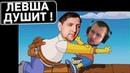 LeBwa ДУШИТ Дезертода! Истории из компьютерного клуба