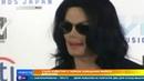 Майкл Джексон тайно разделил имущество между матерью и детьми