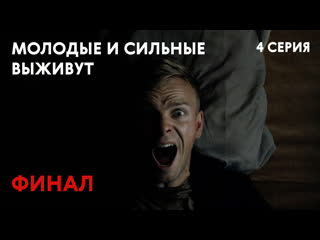 Сериал «Молодые и сильные выживут» - 4 серия ФИНАЛ | СЕРИАЛ 2020