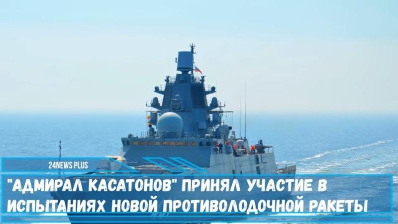 Адмирал Касатонов принял участие в испытаниях новой противолодочной ракеты