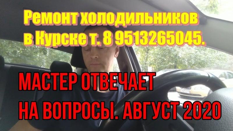 Ремонт холодильников в Курске т 8 9513265045 Мастер отвечает на вопросы Август 2020