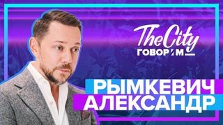 АЛЕКСАНДР РЫМКЕВИЧ: карьера начинается с гардероба