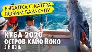 Рыбалка на Кубе. Ловим барракуду с катера. День третий на Кайо Коко. Куба 2020.