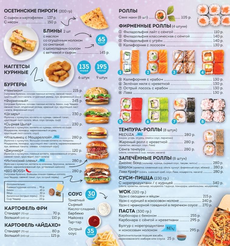 Меню кафе «Сёмга» - Осетинские пироги, Бургеры, Роллы, Wok, Паста
