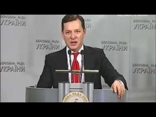 Ляшко Олег  ЧЕЛОВЕК ПРАВДА (хоть кто то, что то делает )