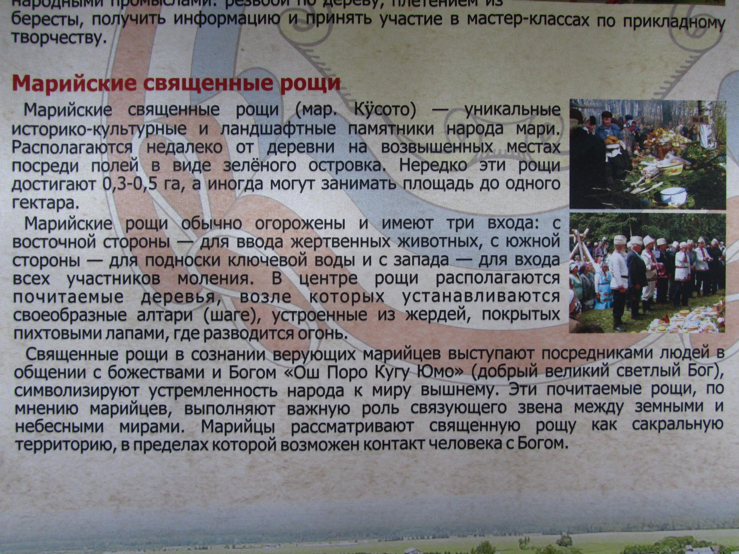 о марийских священных рощах в финно-югорском этнопарке