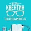 Подготовка к ЕГЭ/ОГЭ в Челябинске