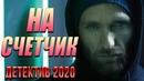 Бандитский фильм про воров вне закона - НА СЧЕТЧИК / Русские детективы новинки 2020