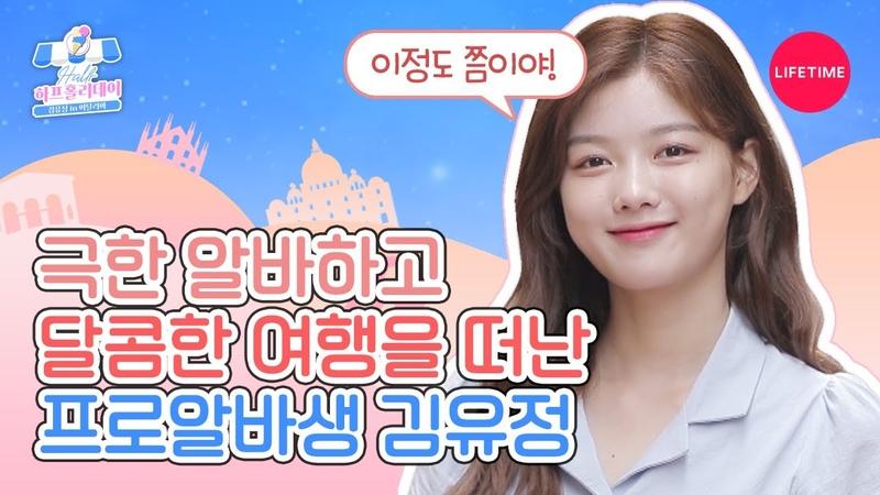동료들과 팀워크 딱딱 맞추는 알바생 배우 김유정의 하루 하프 홀리데이 EP 6