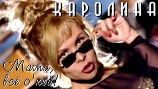 КАРОЛИНА - Мама, всё О'Кей! / Official Video 1996 / Full HD / Ремастеринг