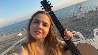 Стрим пою на улице в Сочи под гитару /Lady Leo