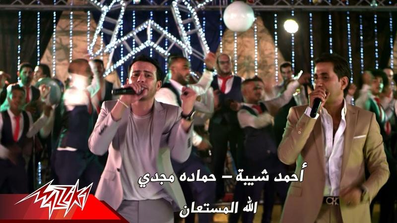 Ahmed Sheba Hamada Magdy Allah Elmostaan