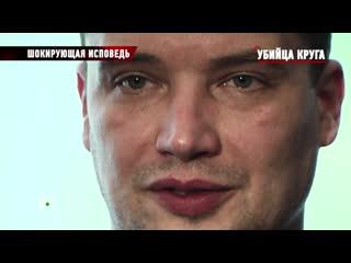 Новые русские сенсации - Убийца Круга, Шокирующая, исповедь (, HD)