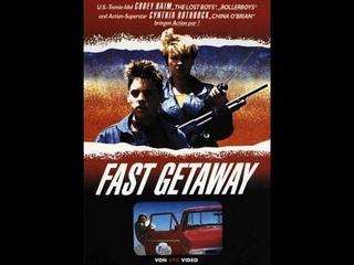 Поспешное бегство 1991 XviD DVDRip