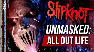 Slipknot Без Масок: All Out Life | Документальный фильм BBC. Русская озвучка