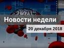 Медвестник ТВ Новости недели №144 от 20 12 2018