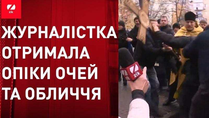 ПЦУ проти Філарета: Нацгвардія застосувала сльозогінний газ, постраждала журналістка ZIKу