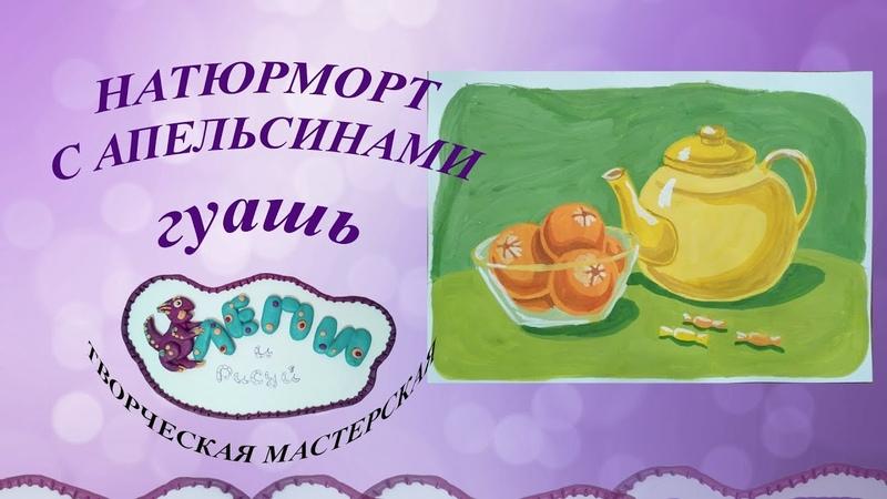 Натюрморт с чайником и вазой с апельсинами Рисуем гуашью вместе с детьми