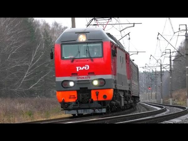 ЭП2К 079 со скорым поездом Абакан Москва и приветливой бригадой