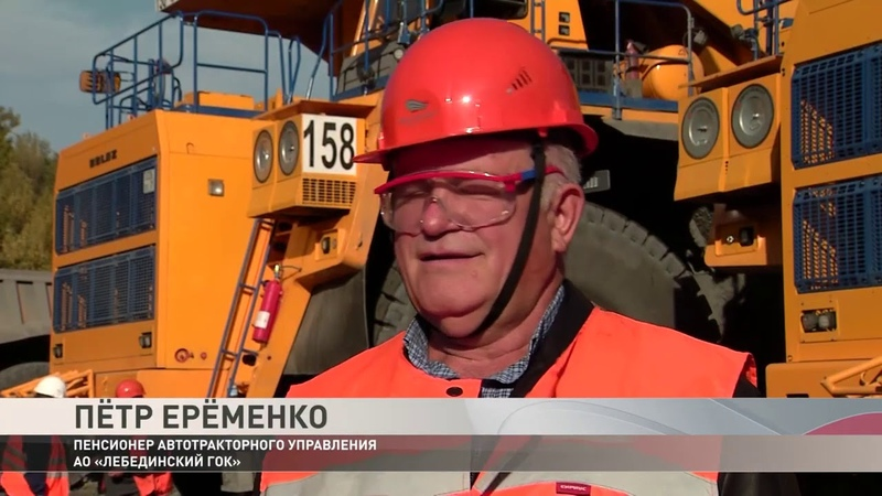На Лебединском ГОКе три новых БЕЛАЗа названы в честь заслуженных горняков