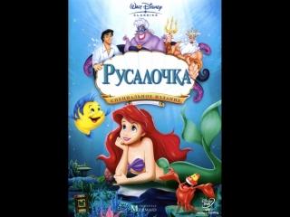 Русалочка the little mermaid сезон 1 серия 10-12