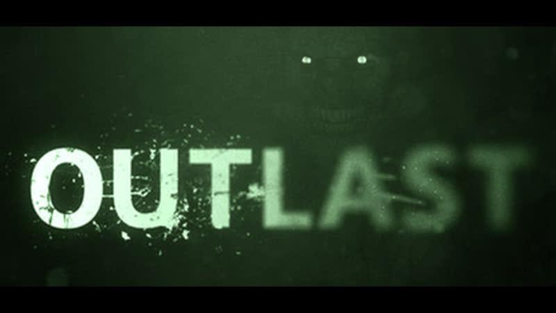 Играем в Outlast на НГ