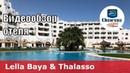 Lella Baya Thalasso – отель 4* (Тунис, Хаммамет). Обзор 2018