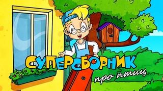 ПРО ПТИЦ - СУПЕРСБОРНИК - Профессор Почемушкин познавательные мультфильмы для детей