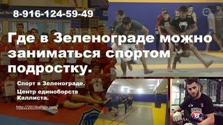 Спортивные секции Зеленограда.