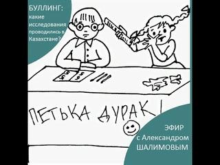 Какие исследования по буллингу проводились в Казахстане?