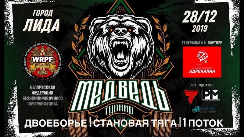 Турнир Медведь Двоеборье Становая тяга 1 поток 28 12 2019 Лида