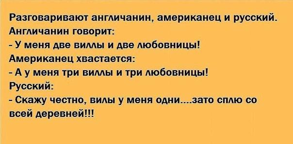 Русские Анекдоты Про Англичан