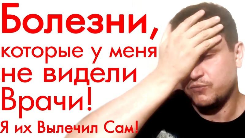 ВРАЧИ НЕ ВИДЕЛИ МОИ БОЛЕЗНИ Родовая Травма ВСД Боль в сердце Панические Атаки Сколиоз Аритмия