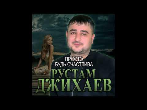 Рустам Джихаев Просто будь счастлива ПРЕМЬЕРА 2020