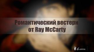 Романтический вестерн от Рэя МакКарти ( Ray McCarty)...      Enigma - Sadeness (Remix )