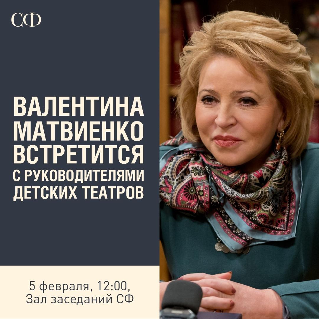Встреча директоров театров с Валентиной Матвиенко