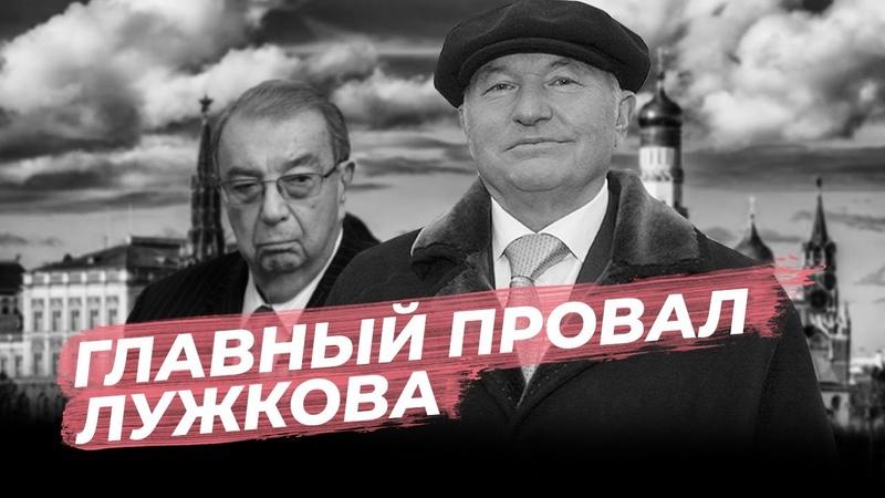 Как Лужков чуть не стал премьером вместо Путина