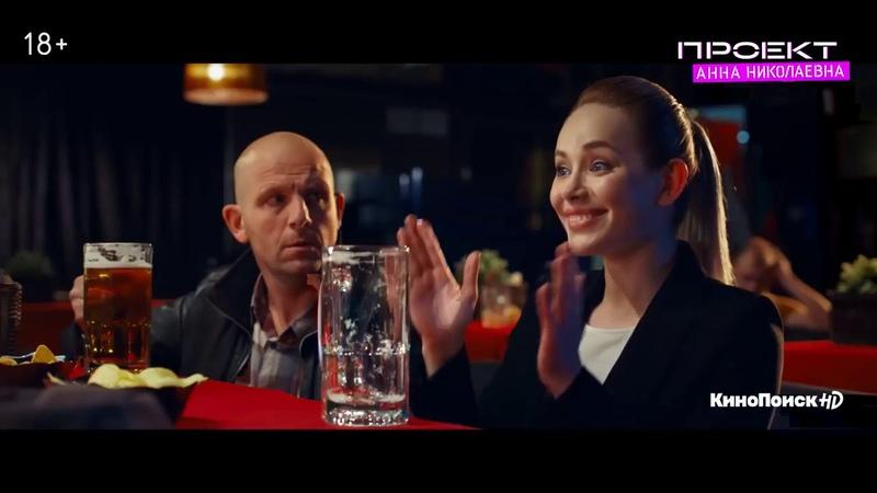 Трейлер сериала 'Проект Анна Николаевна ' смотрите на КиноПоиск HD