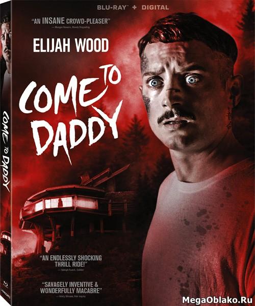 Иди к папочке / Come to Daddy (2019/BDRip)